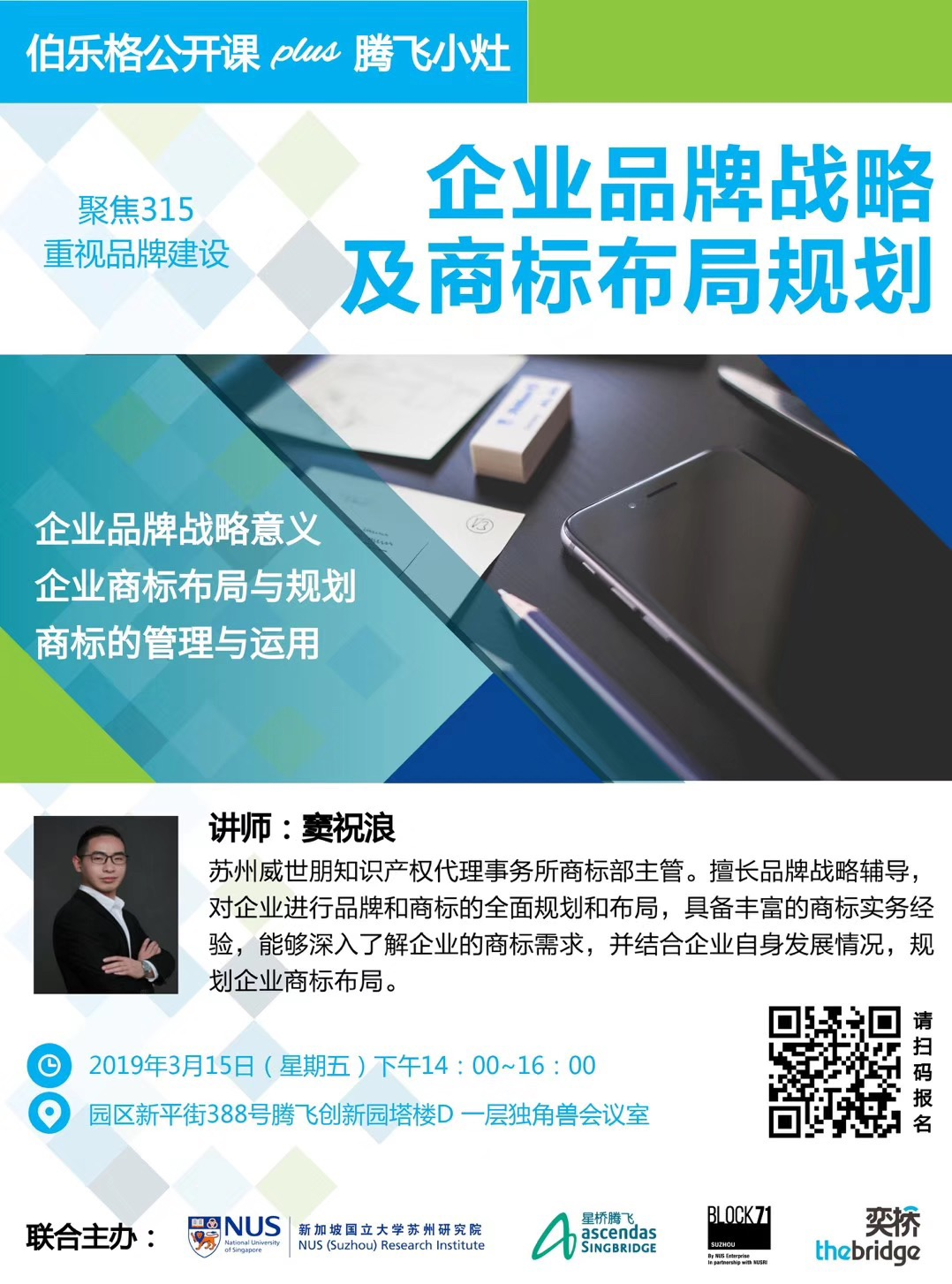 Workshop on corporate brand strategy and trademark layout planning by BLOCK71 Suzhou+ the bridge